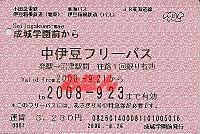 R200921_oda_nakaizufree2