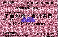 R240317_oda_jre_renraku_yoshukawami