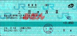 R240318_jre_tob_renraku_asakusa