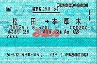 R240312_oda_asagiri2_mars_sekinashi
