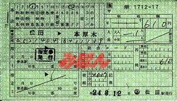R240312_oda_asagiri2_ryouhog