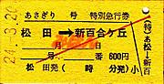 R240320_oda_asagiri12_shinyuri_1