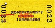 R240320_oda_asagiri12_shinyuri_2