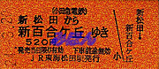 R240320_oda_matsuda_shinyuri_1