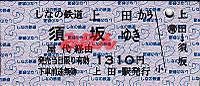 R240318_nag_shi_shinano_kinen_1