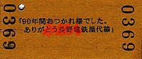R240318_nag_shi_shinano_kinen_2