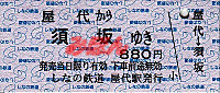 R240318_nag_shinano_kinen_1