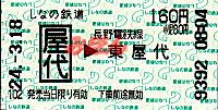 R240318_nag_yashiro_jihanki