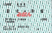 R240318_nag_yashiro_shinanopos