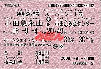 R200904_oda_homeway75superko