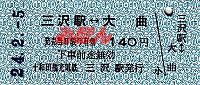 R240205_twk_misawa_oomagari_1