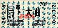R240205_twk_misawa_oomagari_ko