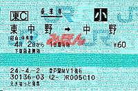 R240402_jre_nakano