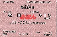 R210222_oda_matsudanoborito