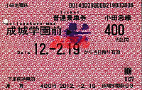R240219_oda_joushaken_doujihatsubai