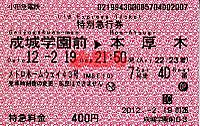 R240219_oda_mhw43