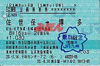 R230816_jrq_sasebo_qnethayawari_a1
