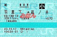 R231017_jre_shn_renraku_haguroshita