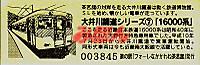 R231030_mic_forenakakawanetyameik_2