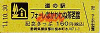 R231030_mic_forenakakawanetyameikan