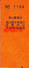 R231030_oig_ieyama_ikawa_junkatah_2