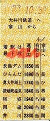 R231030_oig_ieyama_ikawa_junkatahe_