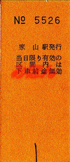 R231030_oig_jrc_renraku_ieyama_na_2