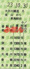 R231030_oig_jrc_renraku_ieyama_nago