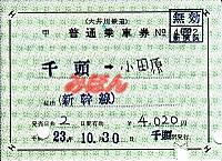 R231030_oig_senzu_hokata_1