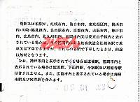 R231030_oig_senzu_hokata_2