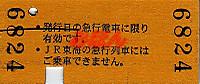 R231030_oig_surugatokuyama_exp_2