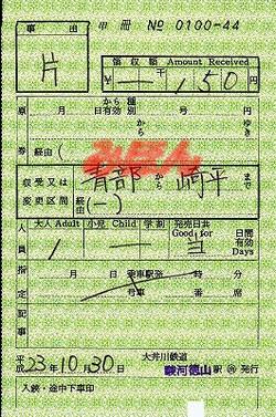 R231030_oig_surugatokuyama_shuppo_1