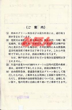 R231030_oig_surugatokuyama_shuppo_2