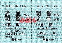 R231106_ake_jrc_renraku_hoou_1
