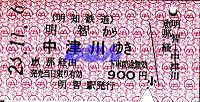 R231106_ake_jrc_renraku_nakatsugawa