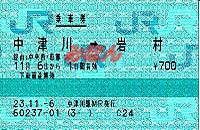 R231106_jrc_ake_renraku