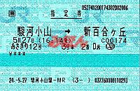 R240527_jrc_oda_asagiri12_2_surugao