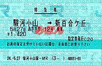 R240527_jrc_oda_asagiri12_surugaoya