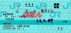 R240527_jrc_yamakitasurugaoyamako_2