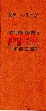 R231106_oig_surugatokuyama_junkat_2