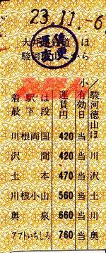 R231106_oig_surugatokuyama_junkata_