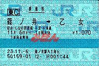 R231106_shn_jre_renraku_shinonoi