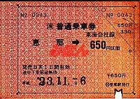 R231106_jrc_ena650_akechi_1