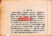 R231106_jrc_ena650_akechi_2