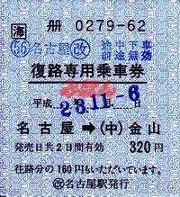 R231106_jrc_nagoya_fukurosen