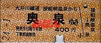 R240104_oig_sessokyookuizumi_2