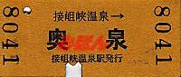 R240104_oig_sessokyookuizumi_3
