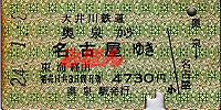 R240108_oig_jrc_renraku_okuizumi_na