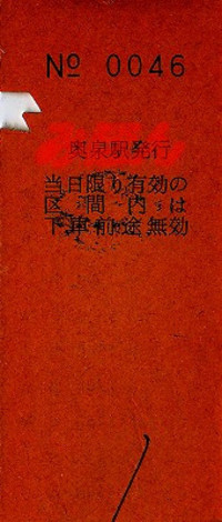 R240108_oig_okuizumi_junkata_2