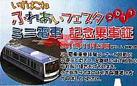 R231123_izh_daibakou_train
